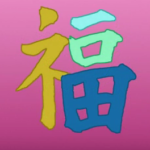 Chinese Character for ' Happiness '